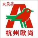 杭州欧尚超市有限公司