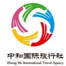 安徽中和国际旅行社