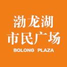 渤龙湖市民广场