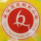 蓬莱镇鹤前小学