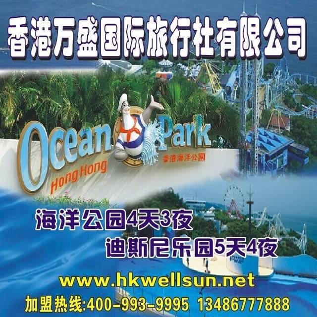 香港澳门旅游专线
