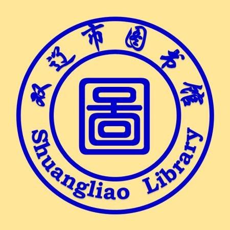 吉林省双辽市图书馆