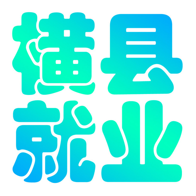 横县就业创业微信公众号二维码