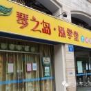 广州琴之岛泓学堂