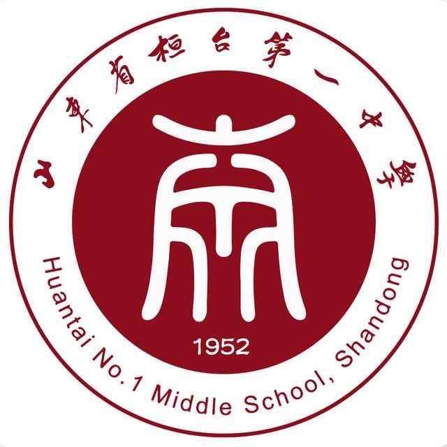 山东省桓台第一中学