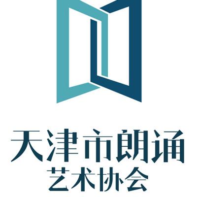 天津市朗诵艺术协会