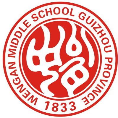 贵州省瓮安中学
