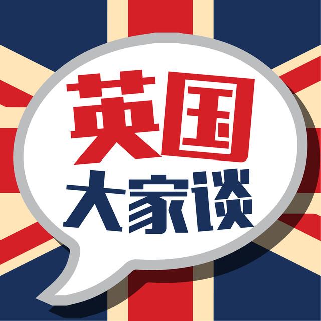 英国大家谈