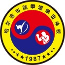 哈尔滨市跆拳道拳击体校