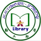 郑大图书馆勤工助学区