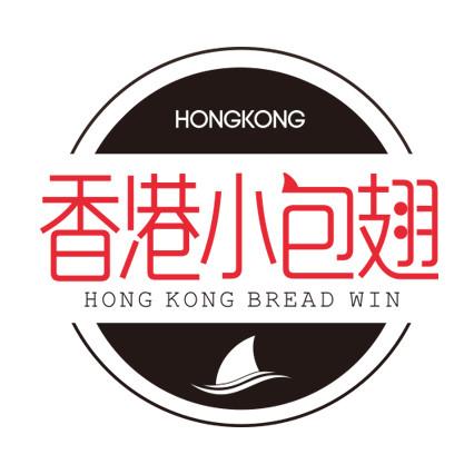 香港小包翅