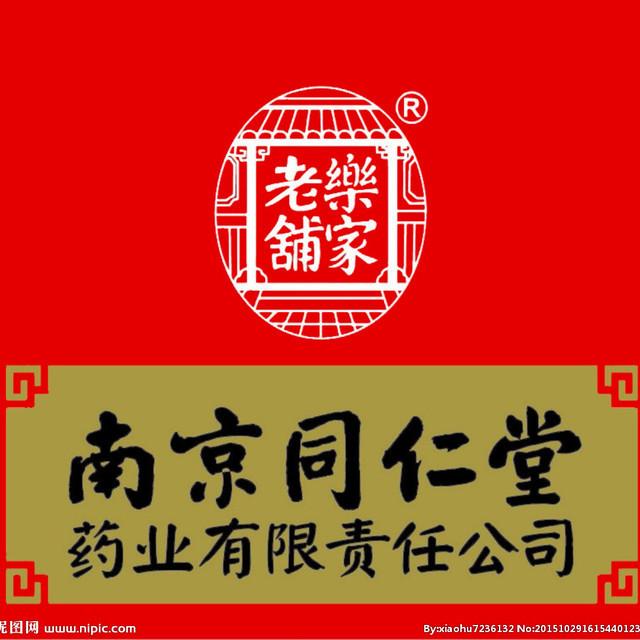 NJTRT药业山西省区