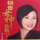 徐鹤宁领导与销售技巧培训