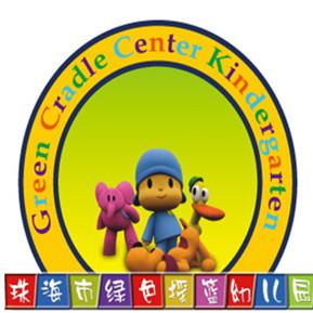 珠海市绿色摇篮幼儿园