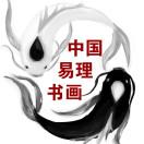 中国易理书画