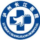 泸州长江医院