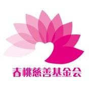 广东省春桃慈善基金会