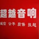郑州超越音响
