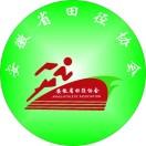 安徽省田径协会