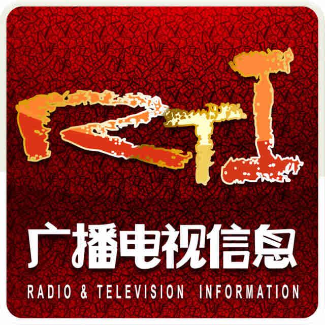 广播电视信息