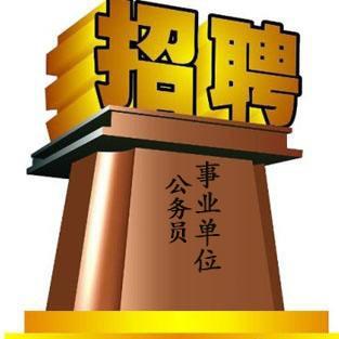 云南省事业单位招聘