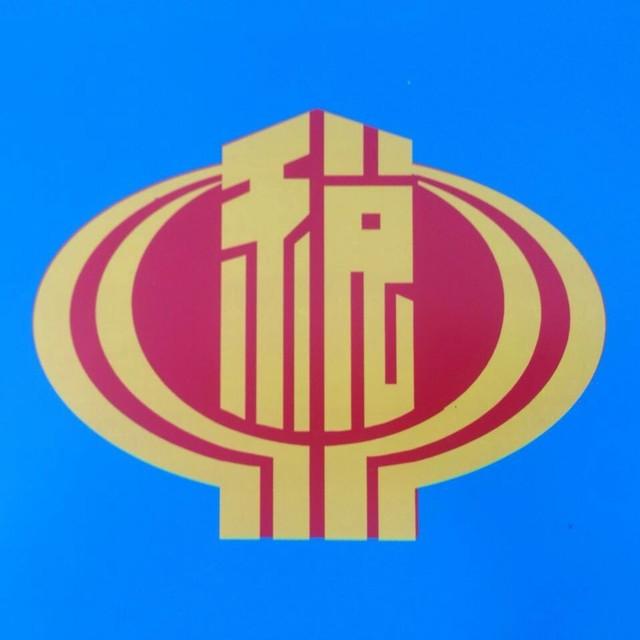 吉林省扶余市地税局