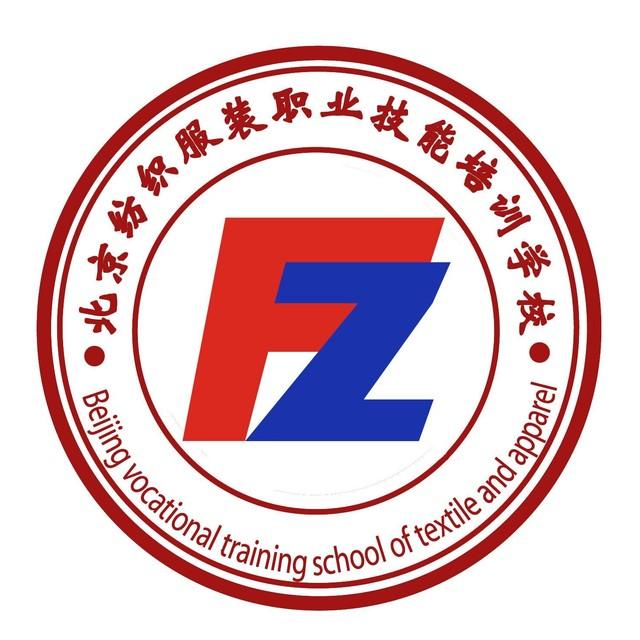 北京市纺织服装职业技能培训学校