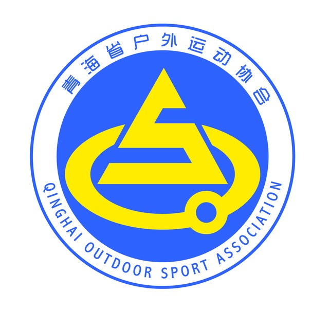 青海省登山户外徒步运动协会
