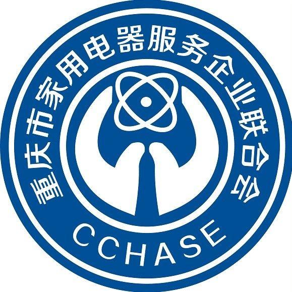 重庆市家用电器服务企业联合会