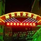 丽荣商务酒店