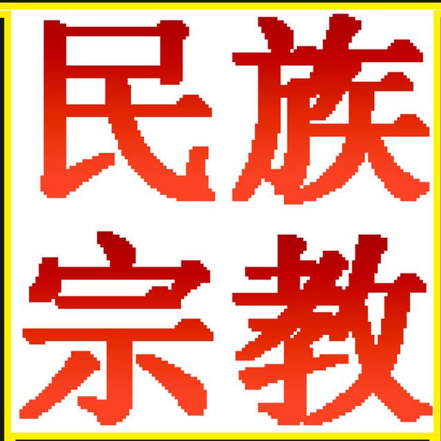 乐平市民宗局