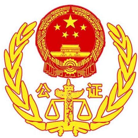 山西省静乐县公证处