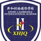 上海新和剑桥国际学校