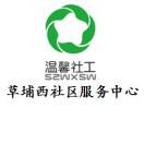 深圳市草埔西社区服务中心