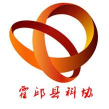 安徽省霍邱县科学技术协会
