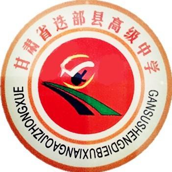 甘肃省迭部县高级中学