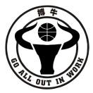 搏牛篮球俱乐部