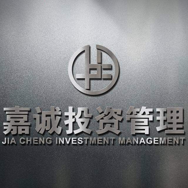 吉林省嘉诚投资有限公司
