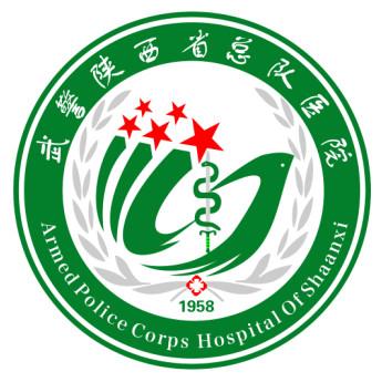 武警陕西省总队医院