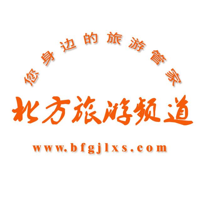 北方旅游频道头像图片