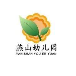 北京市燕山幼儿园