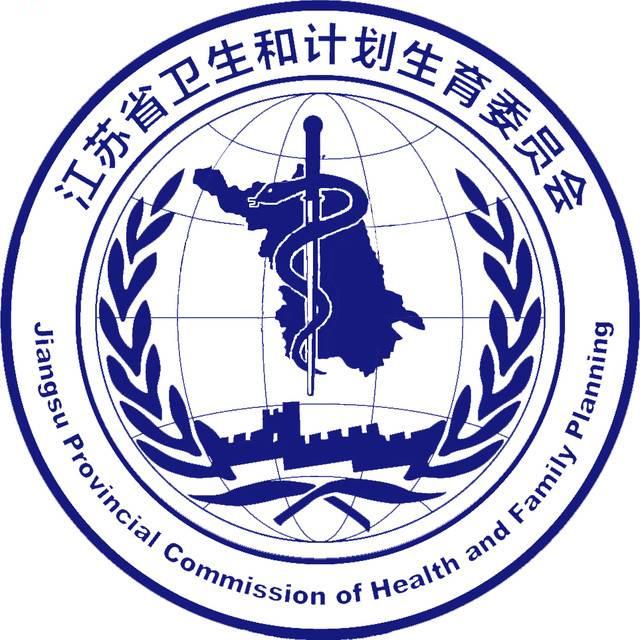 江苏省卫生信息化