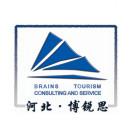河北博锐思旅游规划设计