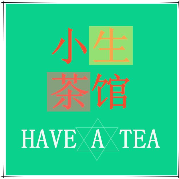 小生茶馆头像图片