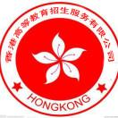 香港高等教育招生服务有限公司