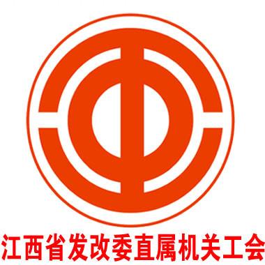江西省发改委直属机关工会