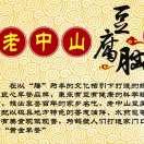 鹤壁市老中山五香豆腐脑