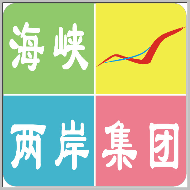 福建省海峡两岸投资集团