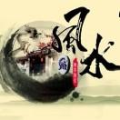 盛京风水堂
