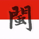 福建人在印尼